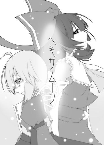 hekisasyou.jpg