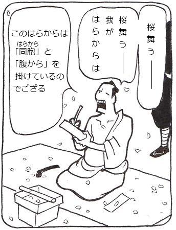 辞世4_R