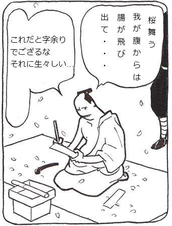 辞世5_R