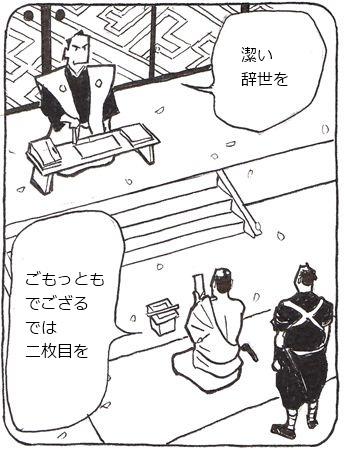 辞世3_R