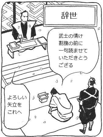 辞世1_R