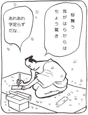 辞世7_R