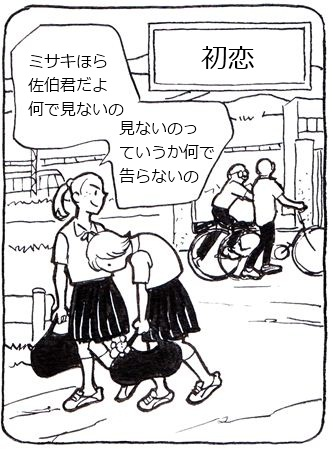 初恋1_R
