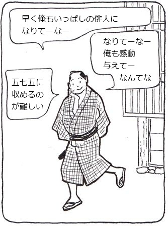 俳人2_R