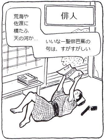 俳人1_R