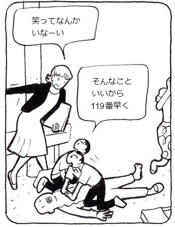 失敗を笑う9_R