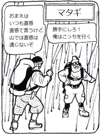 マタギ1_R