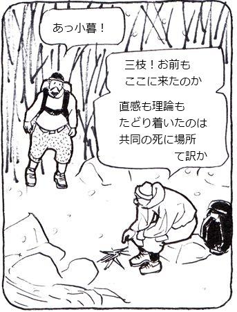 マタギ5_R