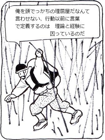 マタギ3_R