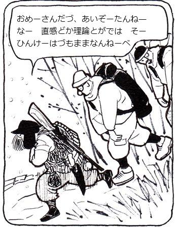 マタギ8_R