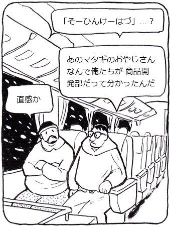 マタギ9_R