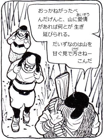 マタギ7_R