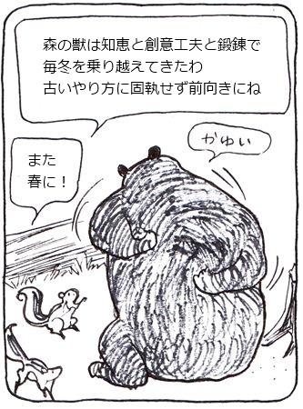 かゆい熊5_R