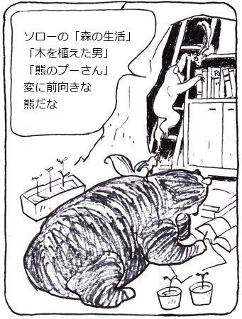 かゆい熊9_R