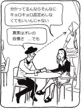 目線→4_R