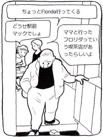 スランプ3_R