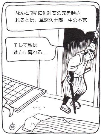 仇討2_R