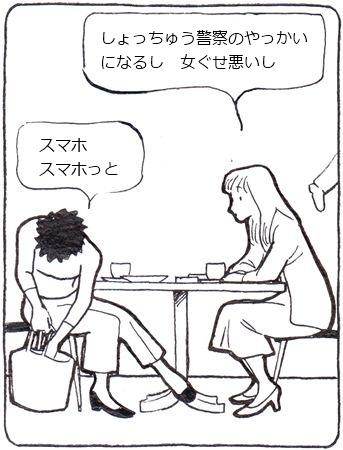 不幸な女6_R