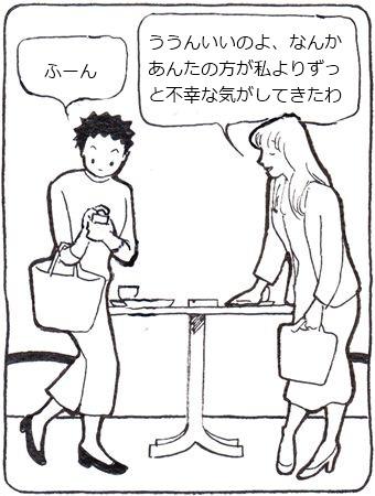 不幸な女9_R