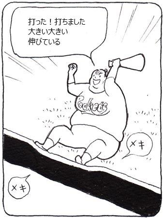 愛情本塁打6_R
