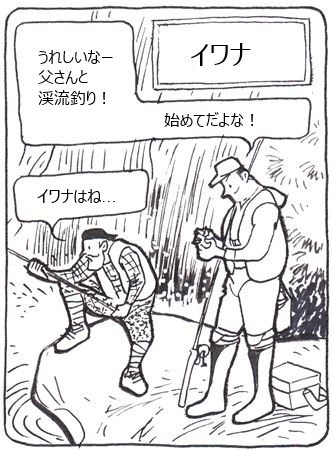 イワナ1_R