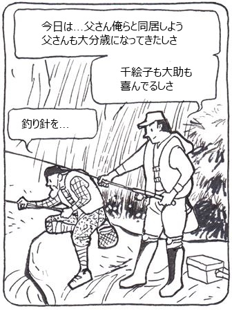 イワナ3_R