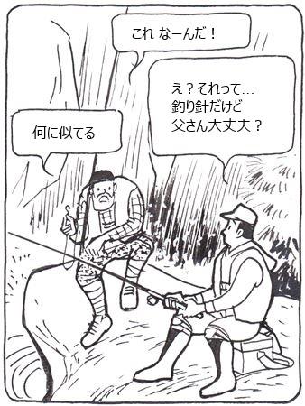 イワナ5_R