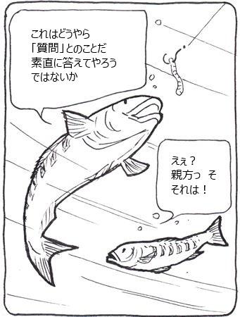 イワナ9_R