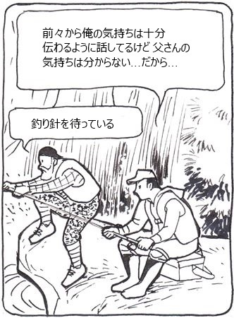 イワナ4_R