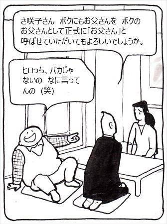 父の舞8_R