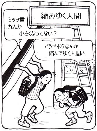 縮みゆく人間①_R