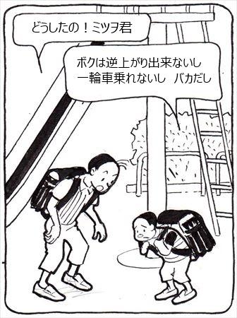 縮みゆく人間②_R