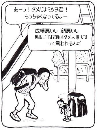 縮みゆく人間③_R