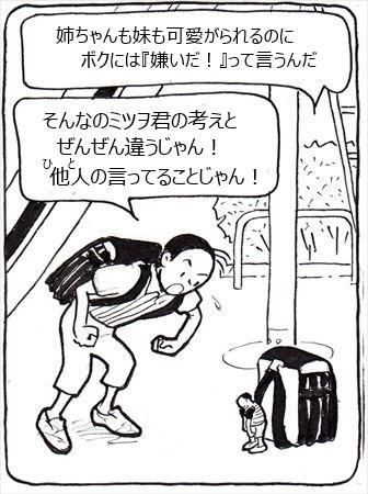 縮みゆく人間④_R