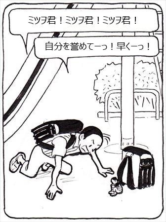 縮みゆく人間⑤_R