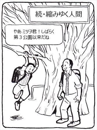 続・縮みゆく人間①_R