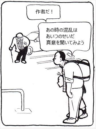 続・縮みゆく人間⑥_R