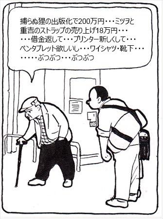 続・縮みゆく人間⑦_R