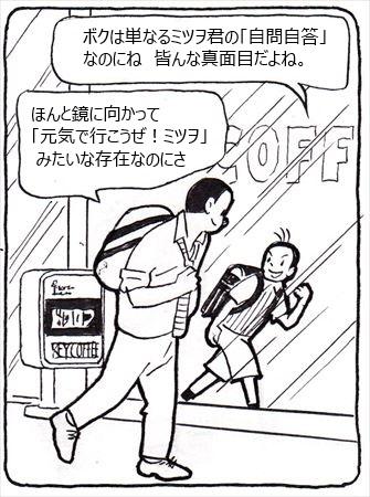 続・縮みゆく人間⑤_R