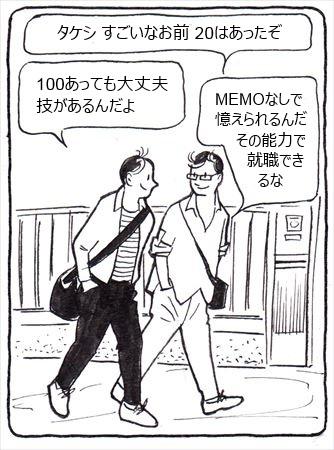 記憶術③_R