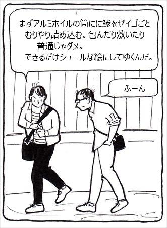 記憶術④_R