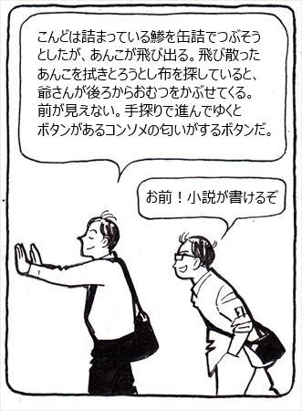 記憶術⑤_R