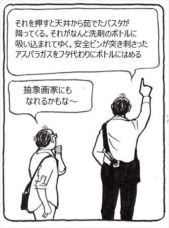 記憶術⑥_R