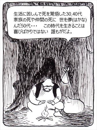 大樹の一夜④_R