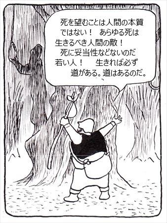 大樹の一夜⑧_R