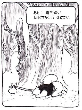 大樹の一夜⑨_R