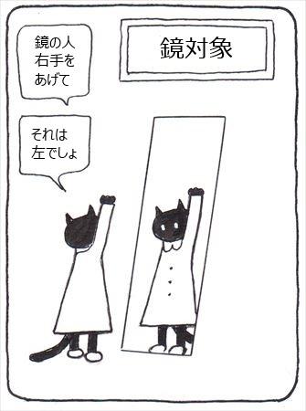 鏡対象①_R