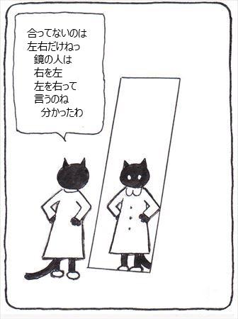 鏡対象⑥_R_R