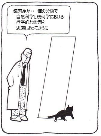 鏡対象⑦_R_R