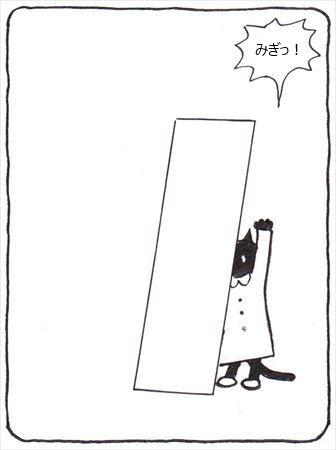 鏡対象⑧_R_R